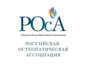 Логотип российской остеопатической ассоциации